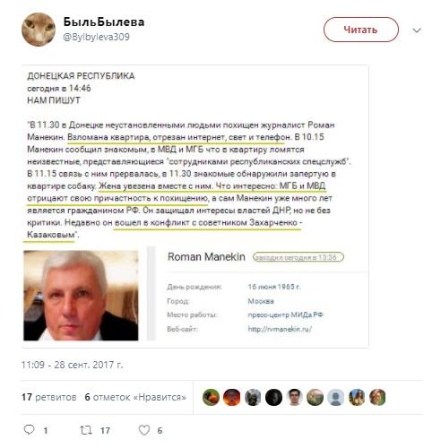 Экс-министр «ДНР» сказал опохищении вДонецке Романа Манекина