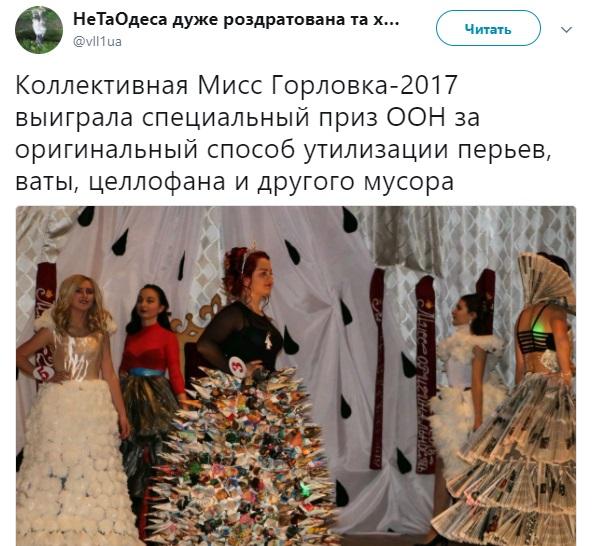 Слабонервным несмотреть: в«ДНР» выбирали лучшую красавицу