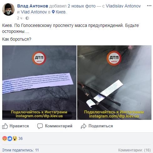 Киевлянам массово рассылают записки с опасностями
