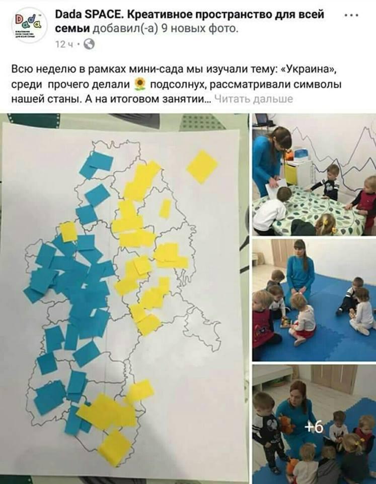 Детям показали Крым как территорию РФ вХарькове