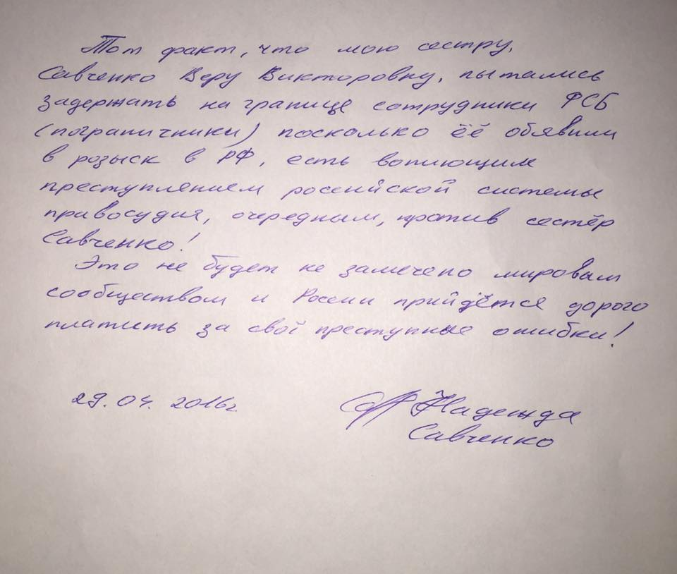 Савченко заполнила документы наэкстрадицию