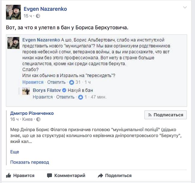 Дело Кернеса: ходатайство прокуратуры об отводе судьи отклонено - Цензор.НЕТ 4562