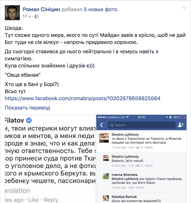 Дело Кернеса: ходатайство прокуратуры об отводе судьи отклонено - Цензор.НЕТ 9888