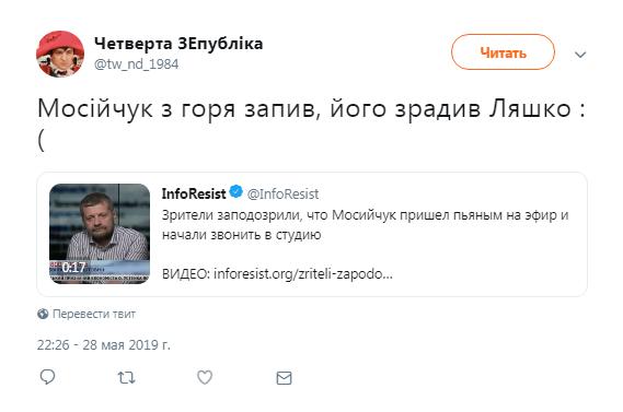 Скандал вокруг Мосийчука набирает обороты: народный депутат разъяснил свое «пьяное» поведение вэфире