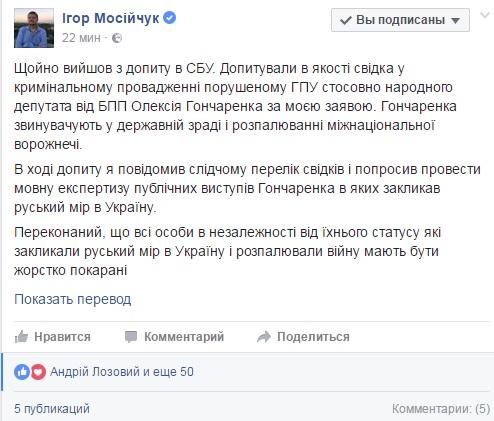 """Мосійчук похвалився, як """"зливав"""" Гончаренка спецслужбам - фото 1"""