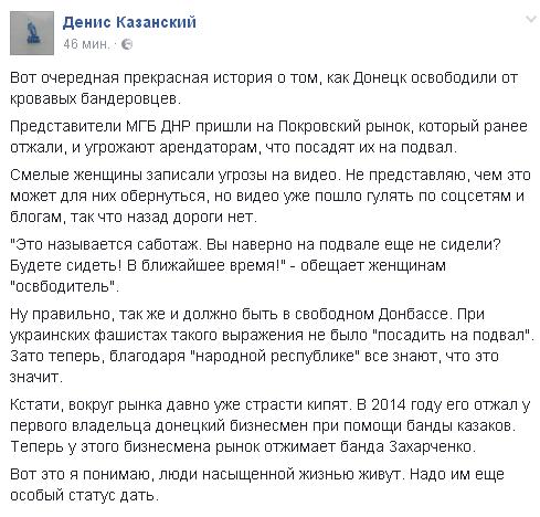 Ситуация в«ДНР»— боевики угрожают здешним жителям