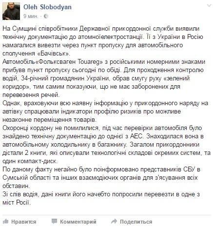 ИзУкраины в Российскую Федерацию пытались вывезти тайные документы АЭС