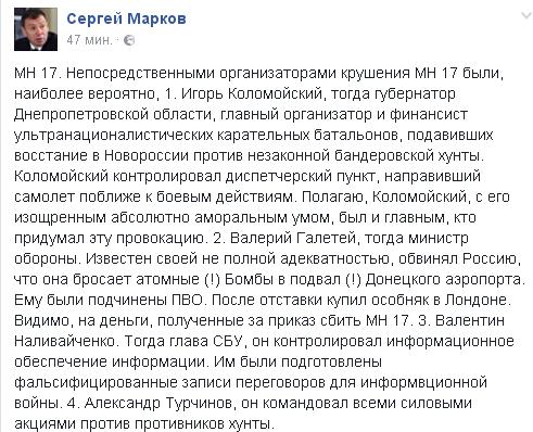 """Трагедия рейса МН-17: выборы, санкции и тень """"Локерби"""" - Цензор.НЕТ 3990"""