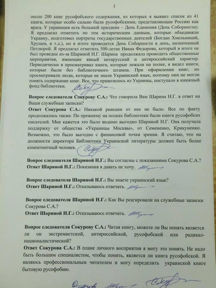 В сеть попал протокол очной ставки Шариной и свидетеля: опубликованы фото