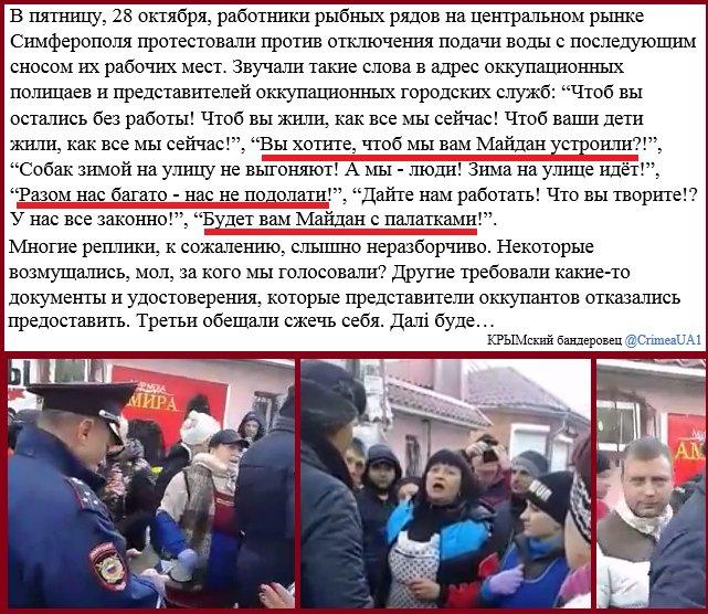 Влаштуємо Майдан: мережі потішило відео нових протестів в окупованому Криму