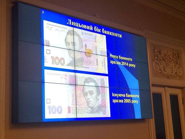 ФОТО: НБУ представил обновленную банкноту в 100 гривен