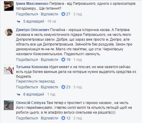 ВКиевсовете предлагают переименовать станцию метро «Петровка» в«Почайну»