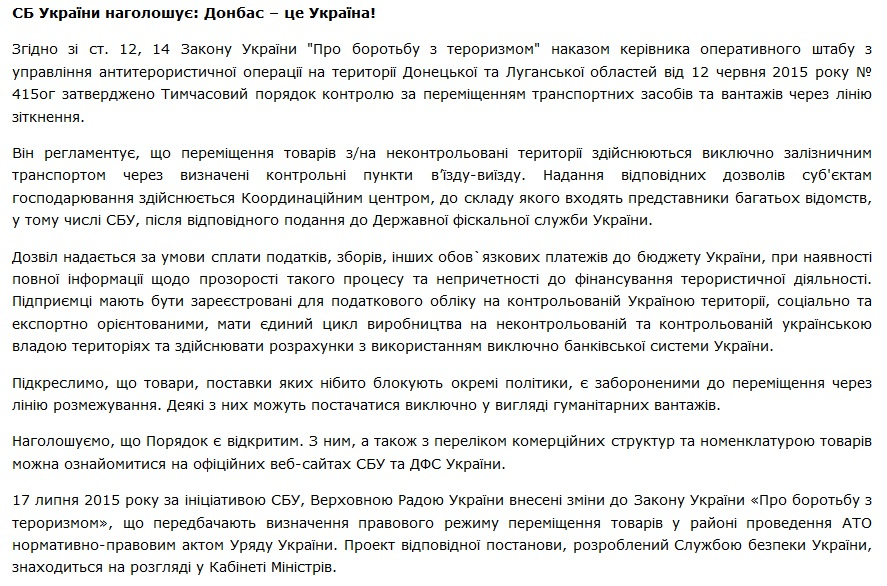 Преступный канал международной связи врайоне АТО ликвидировала СБУ