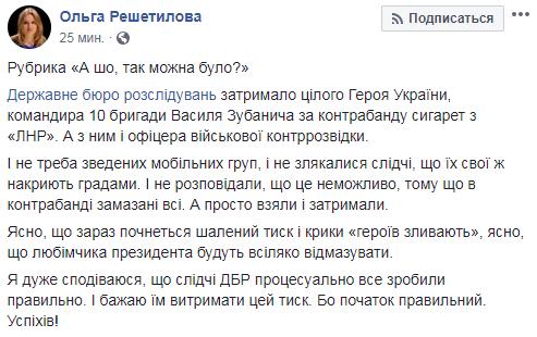Бросил ВСУ в котле и с позором сбежал из Дебальцево: люди Донбасса пообещали отомстить любимчику Порошенко Зубаничу