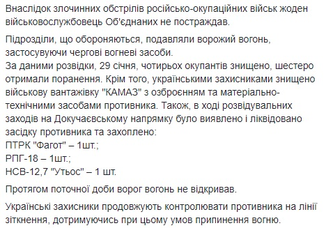 Информация о больших потерях в ВС ДНР - полная чушь: штаб ООС соврал об успешной операции в Донбассе и захваченных трофеях