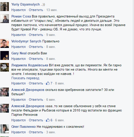 Три внефракционных депутата Рады Украины вступили вофракцию БПП