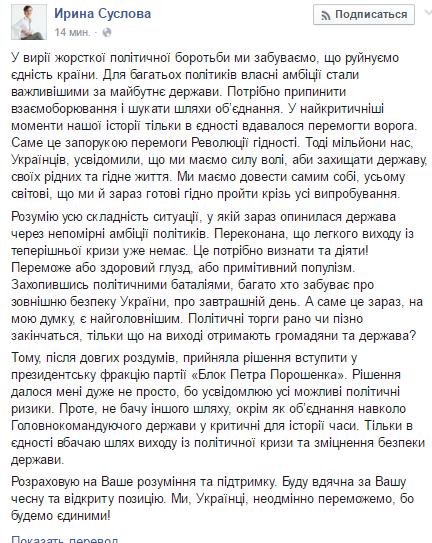 Всостав фракции БПП вошли еще двое депутатов