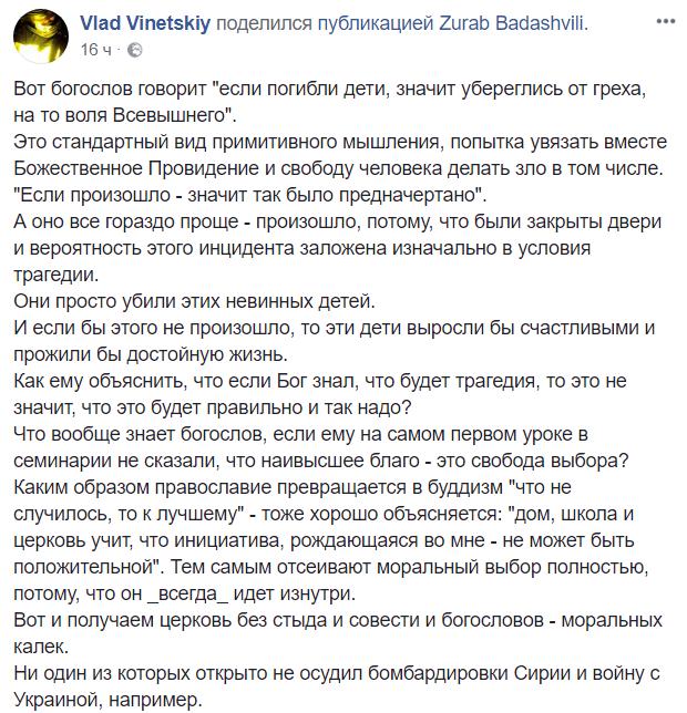 Цивилев пообещал наказать виновных при пожаре вКемерово