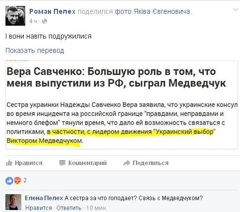 Террористы сорвали обмен 75 человек к Пасхе, - Ирина Геращенко - Цензор.НЕТ 8516