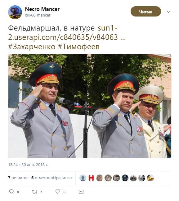 Фельдмаршал иадмирал: вглобальной паутине подняли насмех фото главарей ДНР
