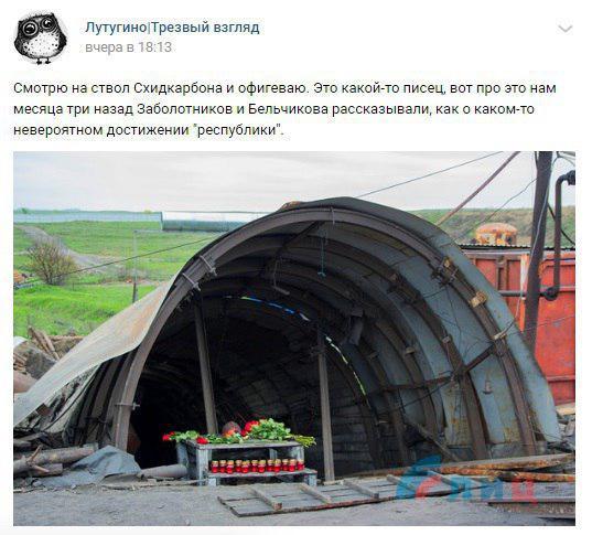 В Сети показали снимок шахты на Донбассе, где погибли 17 человек (ФОТО)