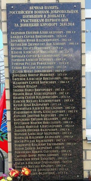 """Огонь террористов по своим: 26 мая 2014 года боевики бригады """"Восток"""" добили раненых, отступавших из Донецкого аэропорта - Цензор.НЕТ 4093"""