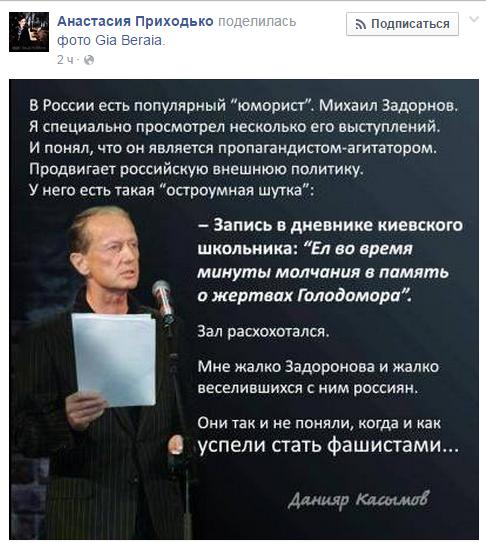 Михаил Задорнов Анекдот Про Путина