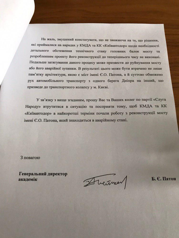 Мост Патона может обвалиться: киевлян предупредили об опасности