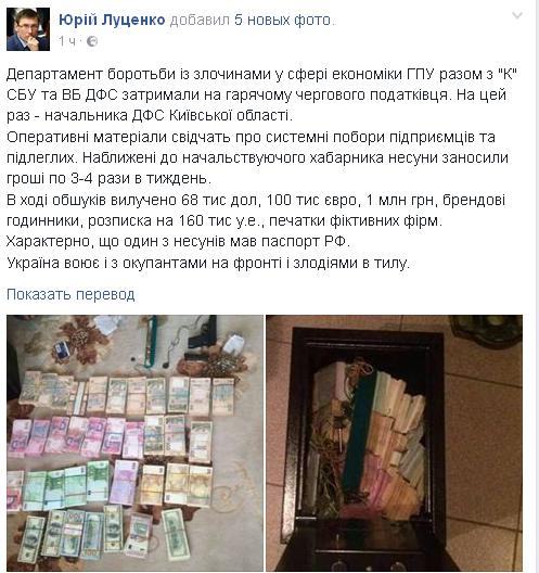 Луценко собрал 800 томов подтверждений русской агрессии вУкраинском государстве