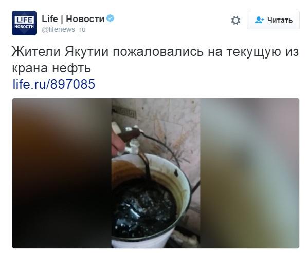 Жителям поселка вЯкутии вместо воды пустили нефть потрубам