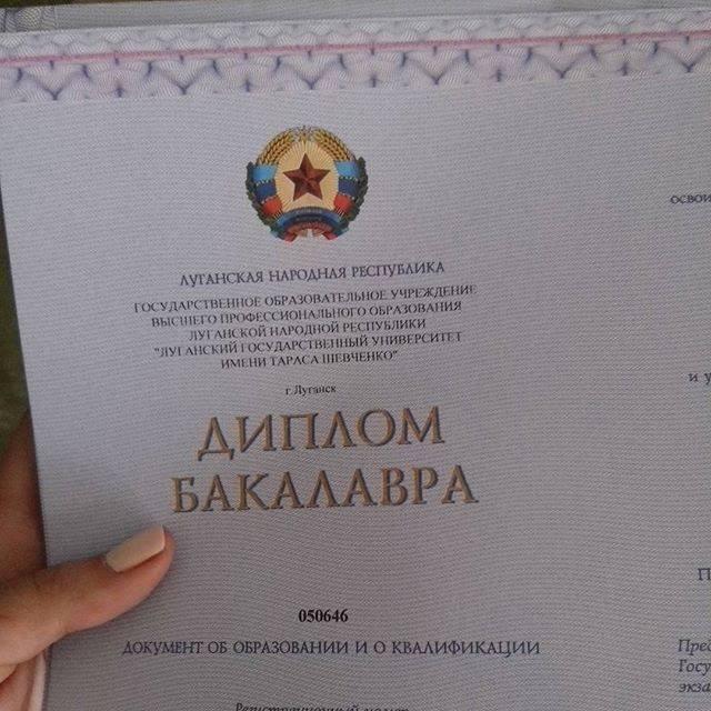 Новости ЛНР Диплом ЛНР высмеяли в соцсети В сети высмеяли диплом ЛНР опубликовано фото