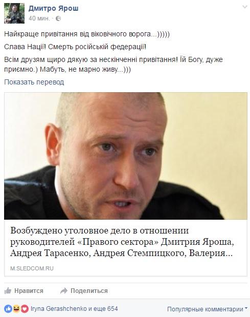 «Слава Нации! Смерть России!» Ярош отреагировал навозбужденное против него дело