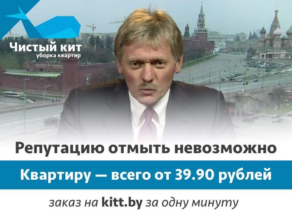 Репутацию отмыть нереально: в Республики Беларусь Песков стал лицом клининговой компании