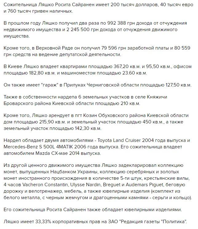 ba4dfcbdbff9 Также Ляшко задекларировал банковские счета на 1 844 775 грн и 190 700 грн.  Данные в декларации Ляшко вызвали гнев у пользователей Facebook.