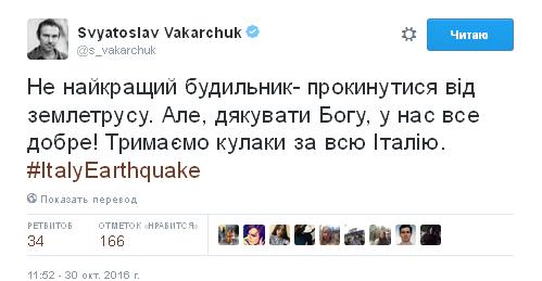 Святослав Вакарчук попал вземлетрясение вИталии