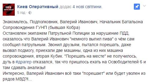 ВКиеве задержали подполковника милиции завождение внетрезвом виде