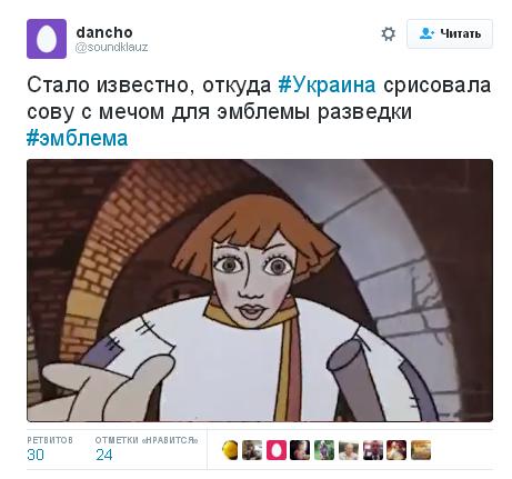 Захарова увидела всимволике украинской разведки орнитологическую трагедию