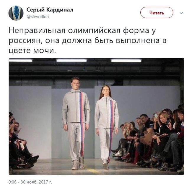 В Москве прошла презентация формы сборной России на ОИ-2018