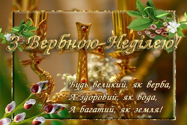Вербна неділя 2018 - привітання - листівки - вірші про Вербну ...