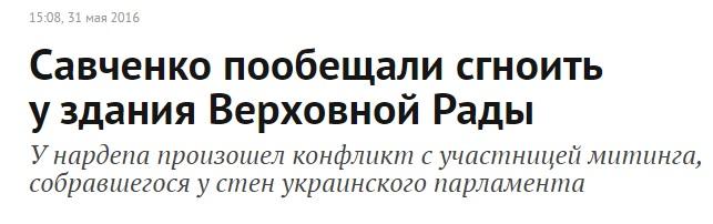 Путінці радіють інциденту Савченко під Радою і обговорюють її босі ноги - фото 1