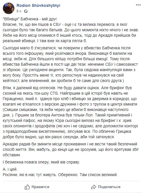 "Киллер ""Бабченко"""