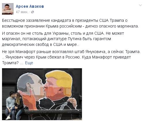 Аваков: Трамп рискован нестолько для Украины, сколько для США