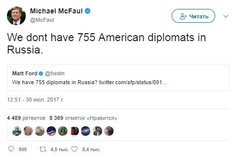 реакция сша на высылку дипломатов сегодня