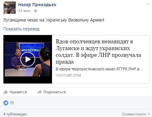 Пособники террористов проинформировали опроукраинских настроениях в«ЛНР»