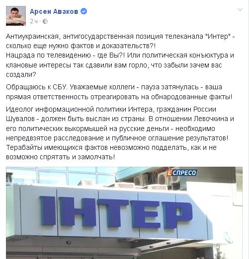 Аваков требует отНацсовета потелерадиовещанию санкций к каналу Интер
