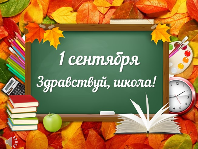 Поздравления с 1 сентября 2018 - Открытки на День знаний-2018 - Поздравления  для учеников и учителей, стихи и открытки - Апостроф