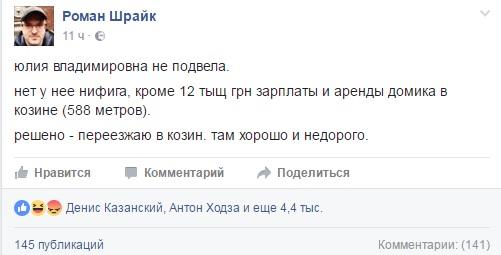 Без жилья иавто— Декларация Тимошенко