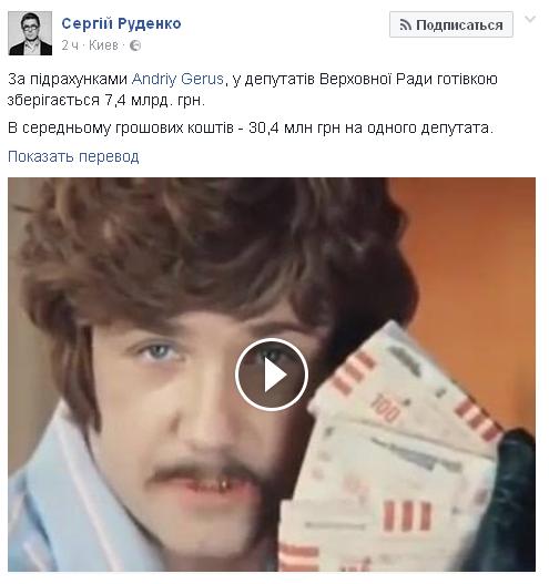 a7655f2f1b9 Народные депутаты Украины в общей сложности задекларировали 12 миллиардов  гривен