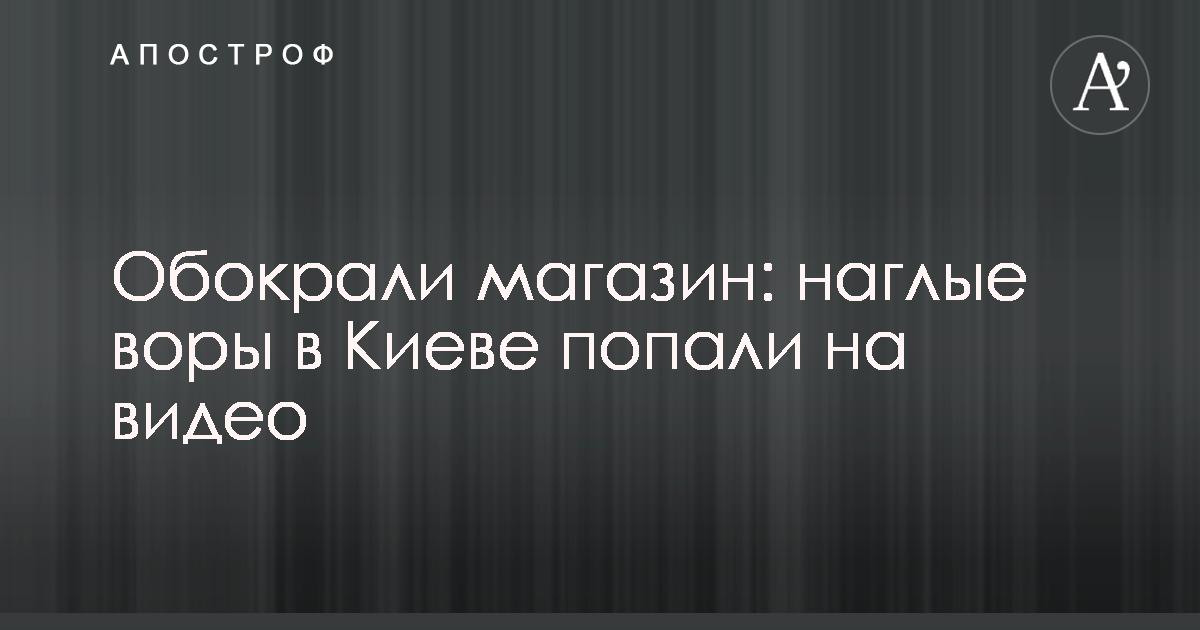 Во вторник, 24 апреля, в Киеве на Майдане Независимости двое воров обокрали  магазин женских сумок. Их зафиксировала камера видеонаблюдения, сообщает