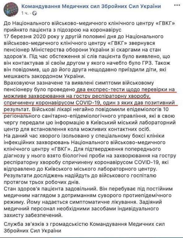 Коронавирус в Киеве: появились подробности о зараженном пенсионере